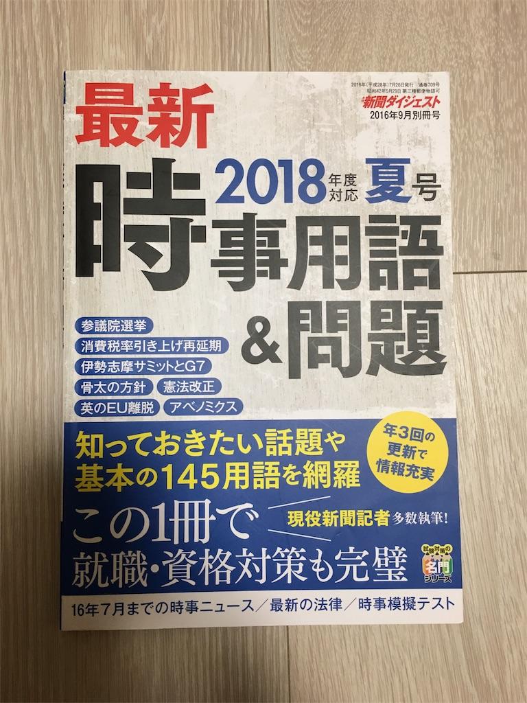 f:id:hirame122001:20170822110734j:image