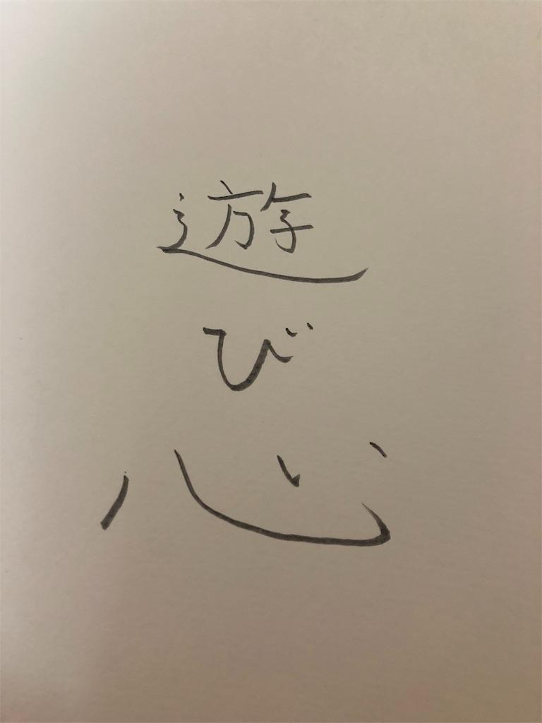 f:id:hirano4649:20181026224940j:image