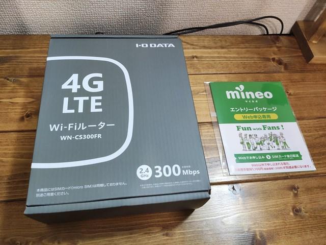 Wi-Fi ルーターとエントリーパッケージ