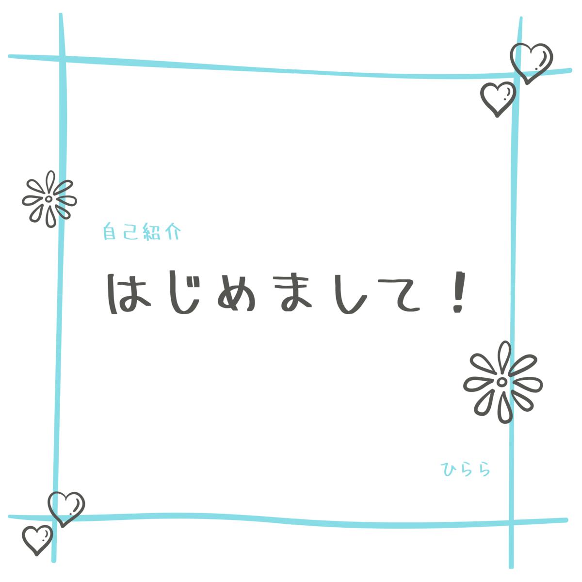 f:id:hirara185:20200621212502p:plain