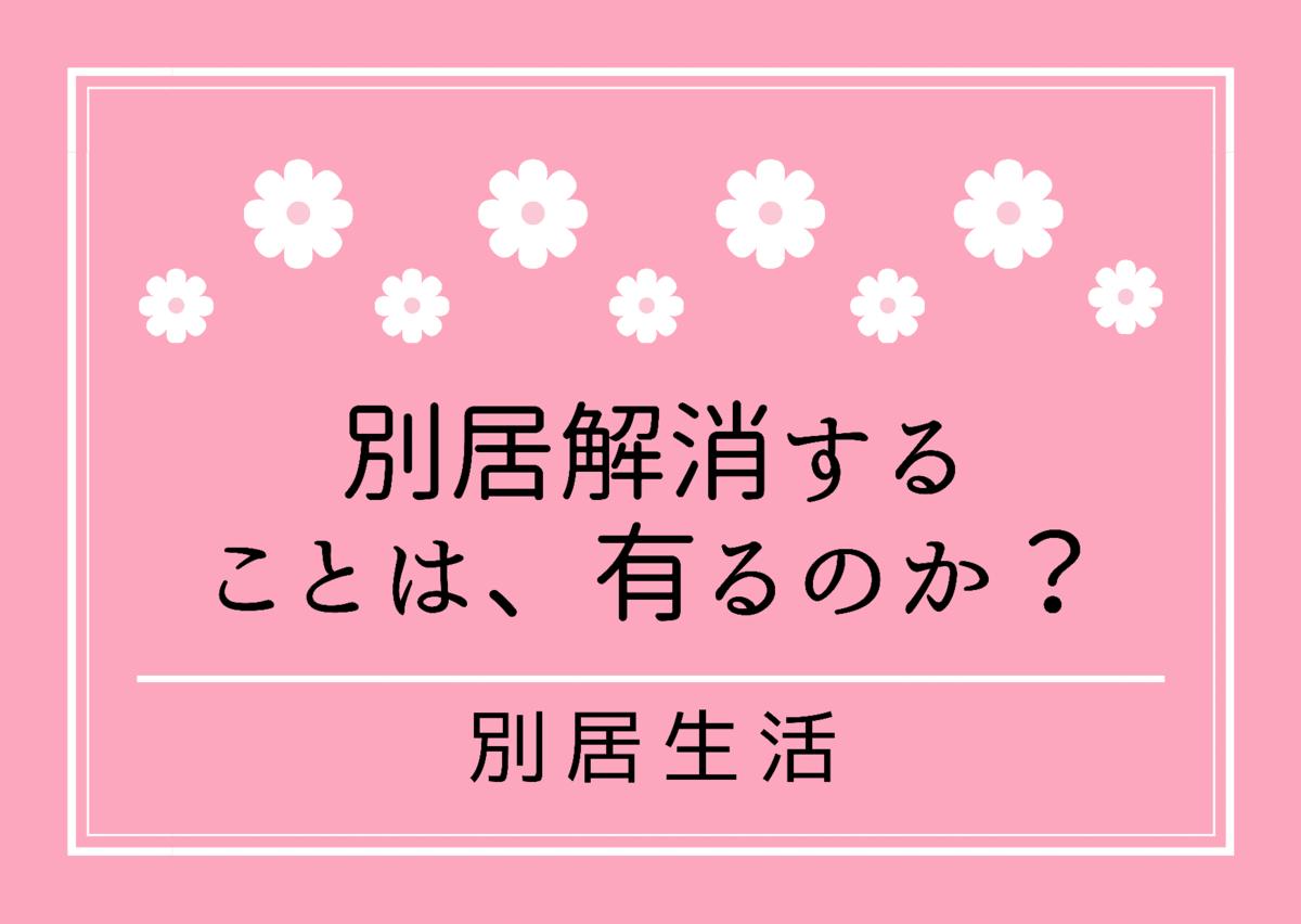 f:id:hirara185:20210830154834p:plain