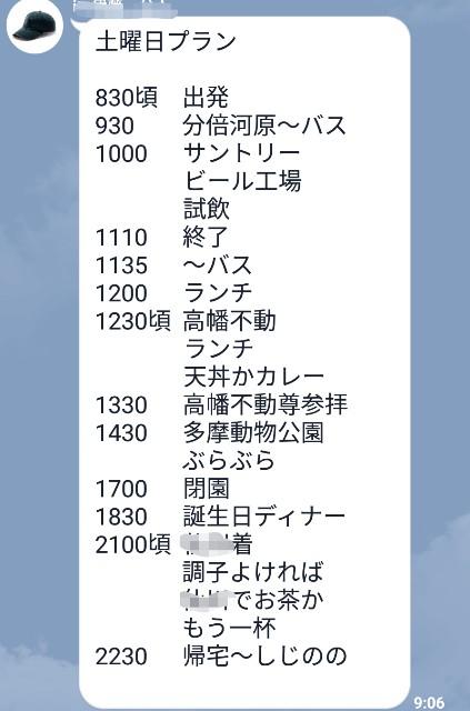 f:id:hiraryo0201:20180203173310j:image
