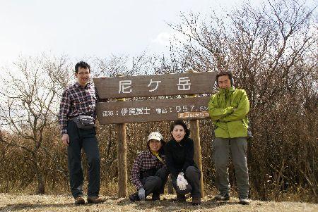写真1:尼ヶ岳山頂にてH21.03.28 11:20