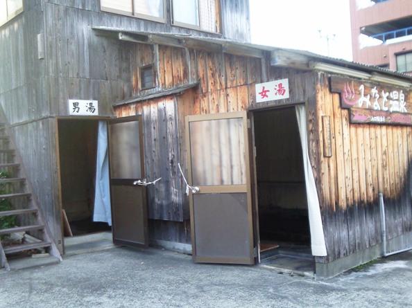 090607kyusyu12街のど真ん中に入浴料300円