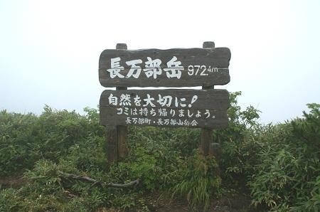20110715狩場長万4