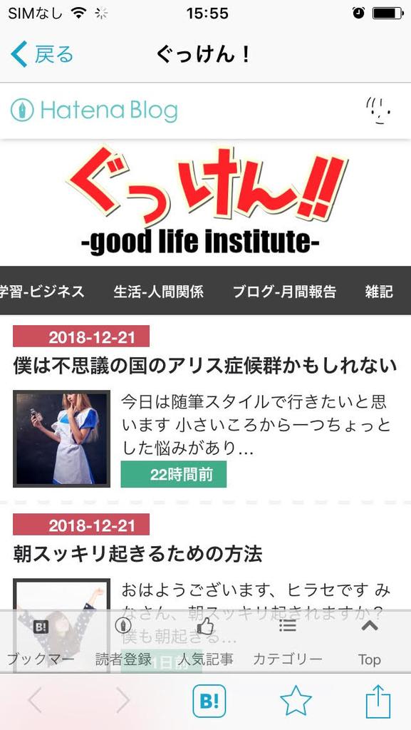 f:id:hirasedaichi1:20181222155834j:plain