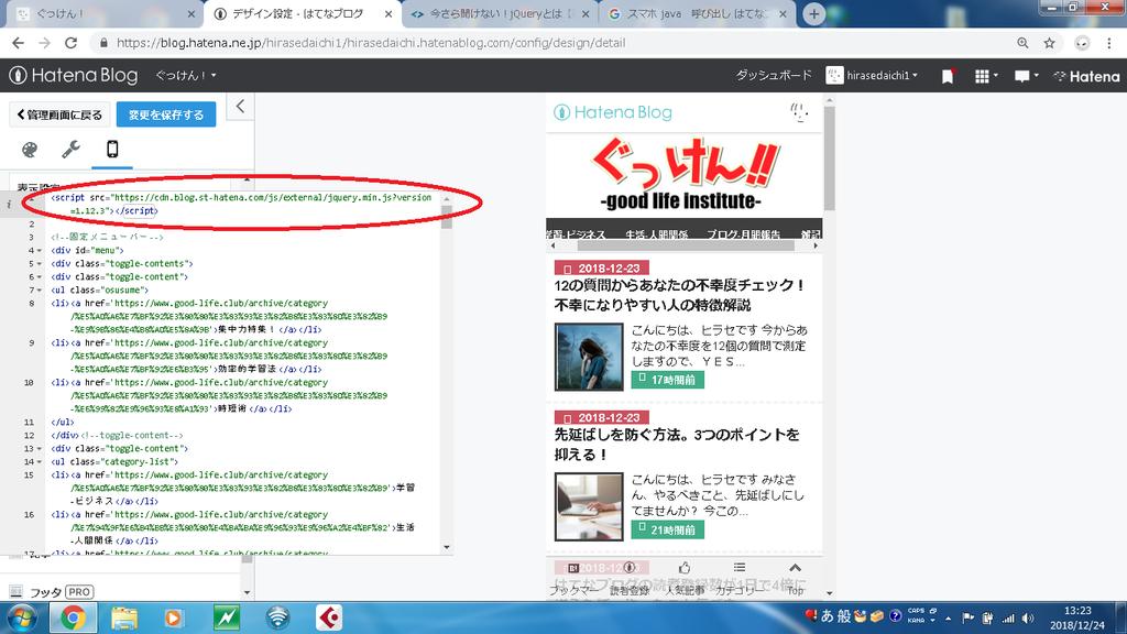 f:id:hirasedaichi1:20181224132401p:plain