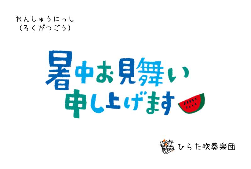 f:id:hirasui:20160713175617p:plain
