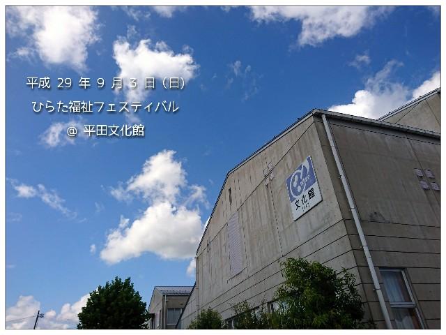f:id:hirasui:20170913133804j:plain