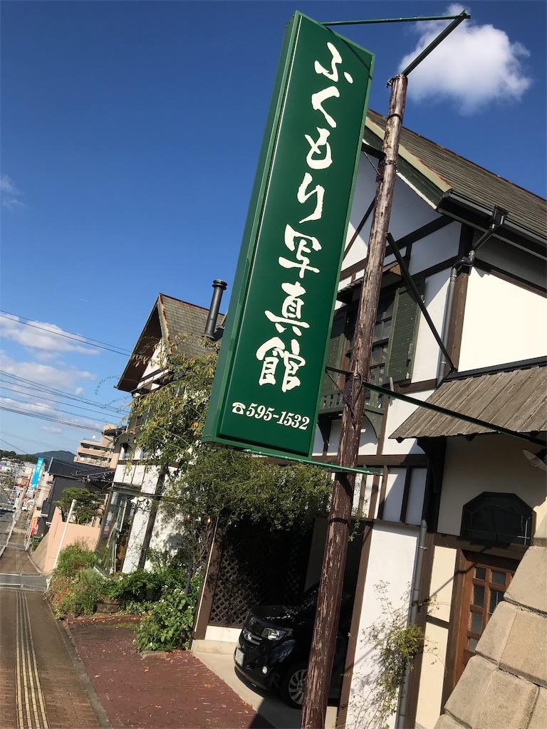 f:id:hiratafujika:20181017061711j:image
