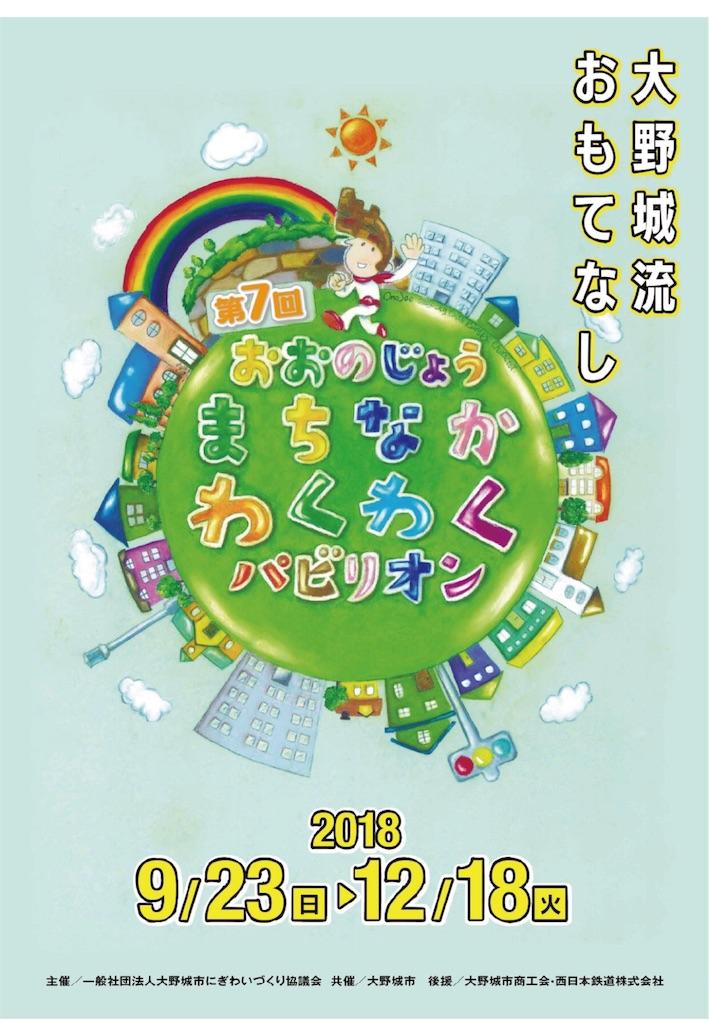 f:id:hiratafujika:20181021183030j:image