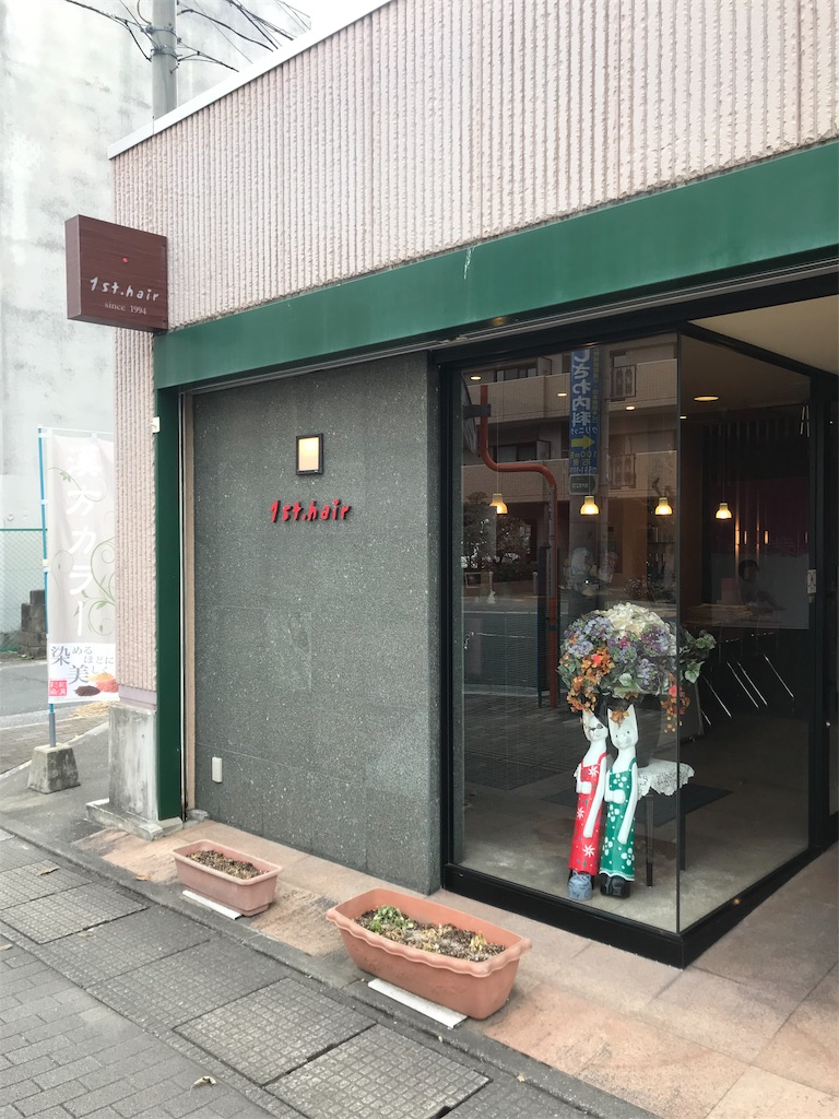 f:id:hiratafujika:20181117105023j:image
