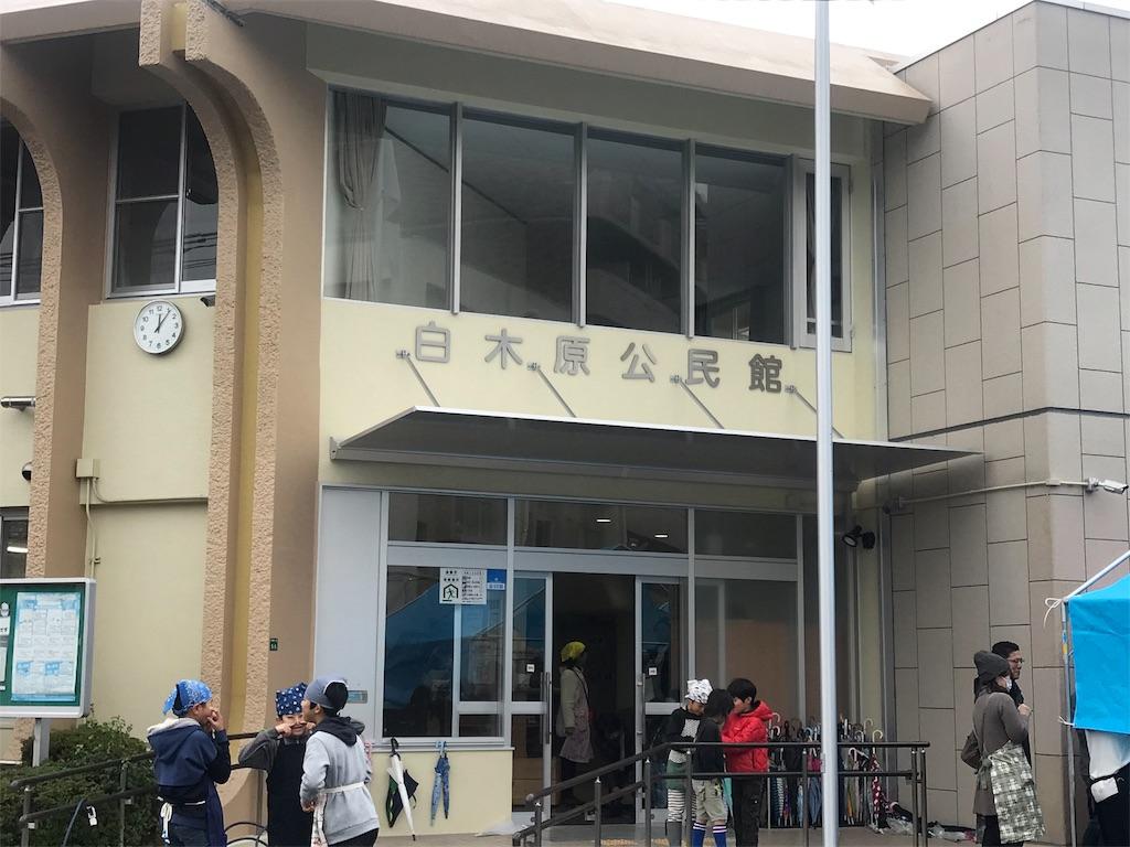 f:id:hiratafujika:20181216155947j:image