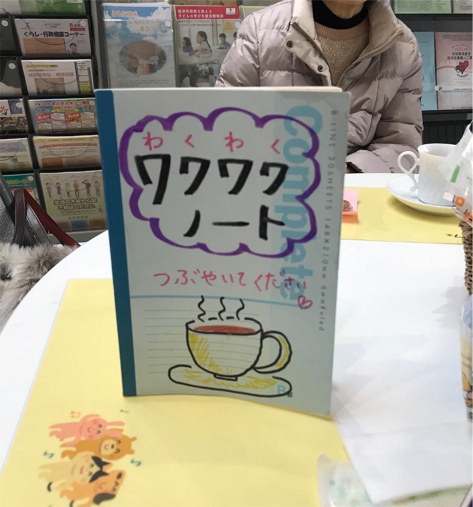 f:id:hiratafujika:20181220093419j:image