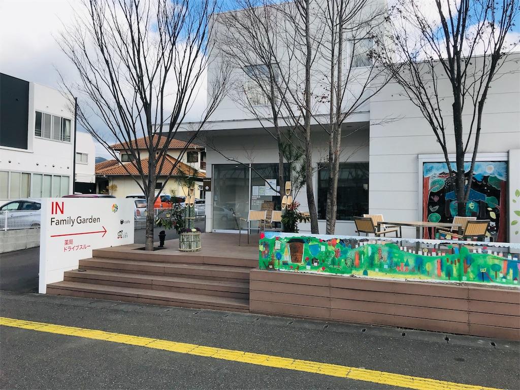 f:id:hiratafujika:20181229162440j:image