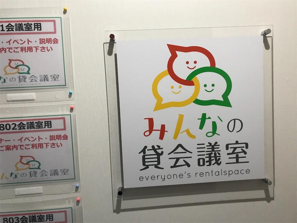 f:id:hiratafujika:20181230180845j:image
