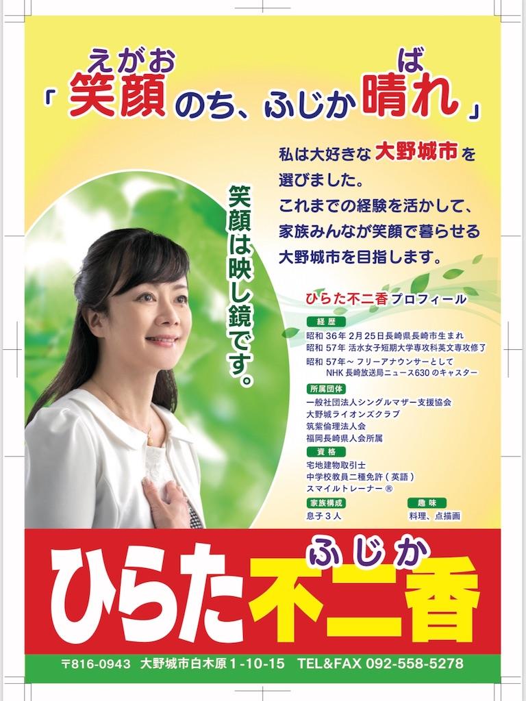f:id:hiratafujika:20190109125241j:image