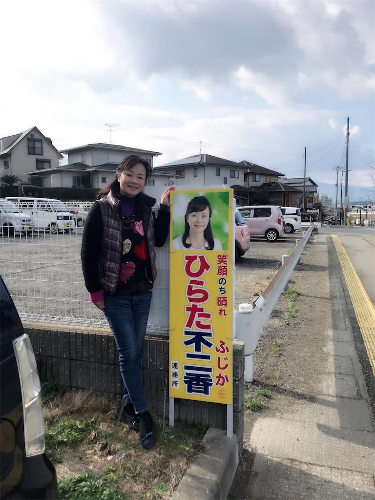 f:id:hiratafujika:20190114165137j:image