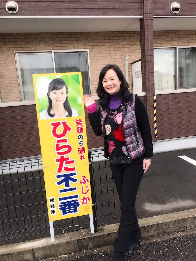 f:id:hiratafujika:20190114170015j:image