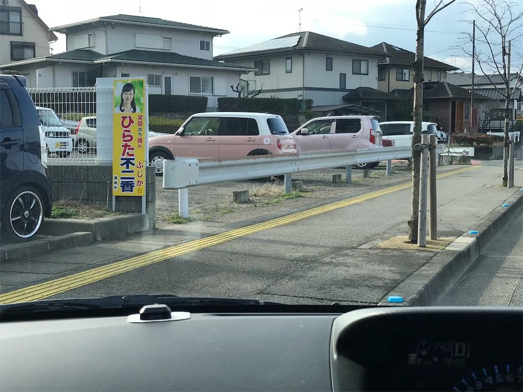 f:id:hiratafujika:20190114170308j:image