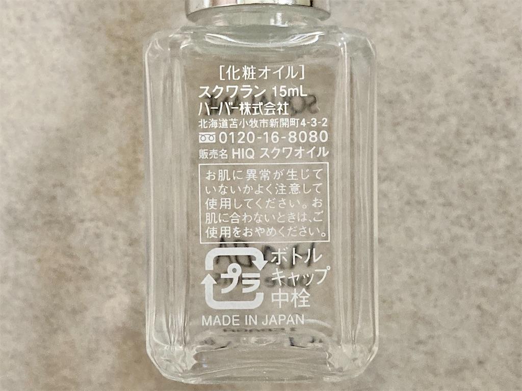 f:id:hirataikahono:20210930183517j:image