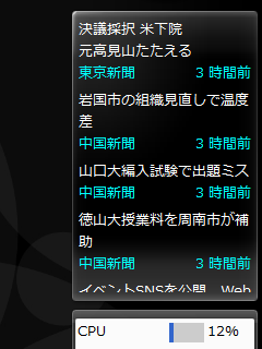 Google News localized in Yamaguchi