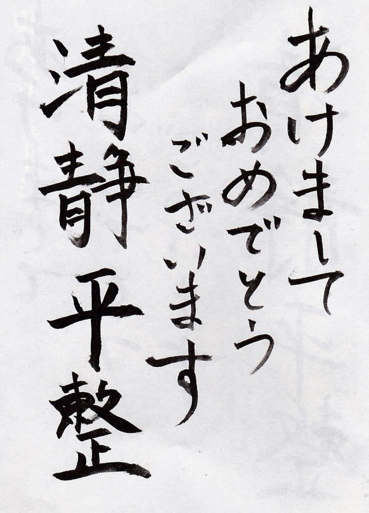 f:id:hiratakeigo:20160101223155j:plain