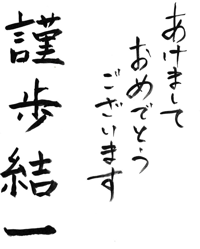 f:id:hiratakeigo:20180101151018j:plain