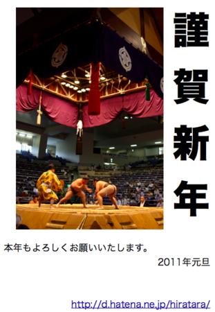f:id:hiratara:20110101010926p:image
