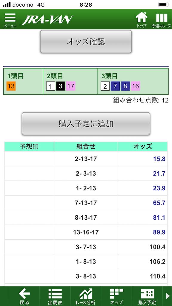 f:id:hirayabakennsi:20201018064441p:image