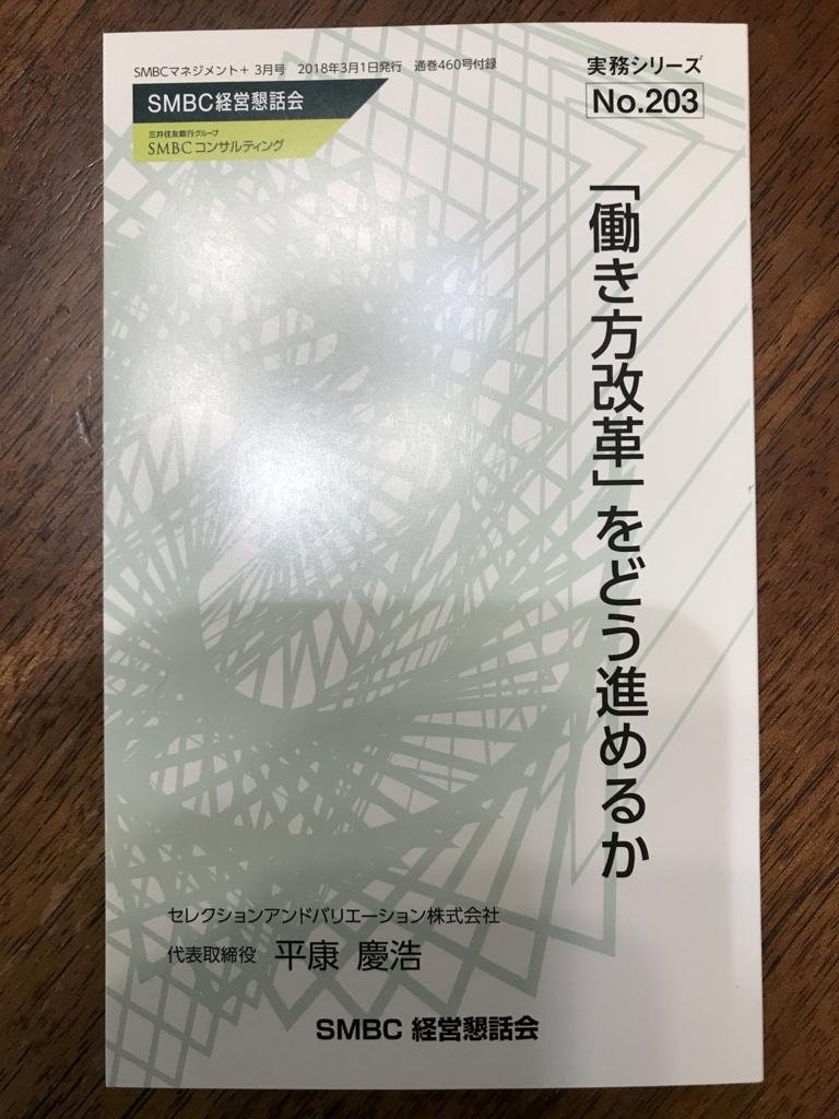 f:id:hirayasuy:20180222002926j:plain
