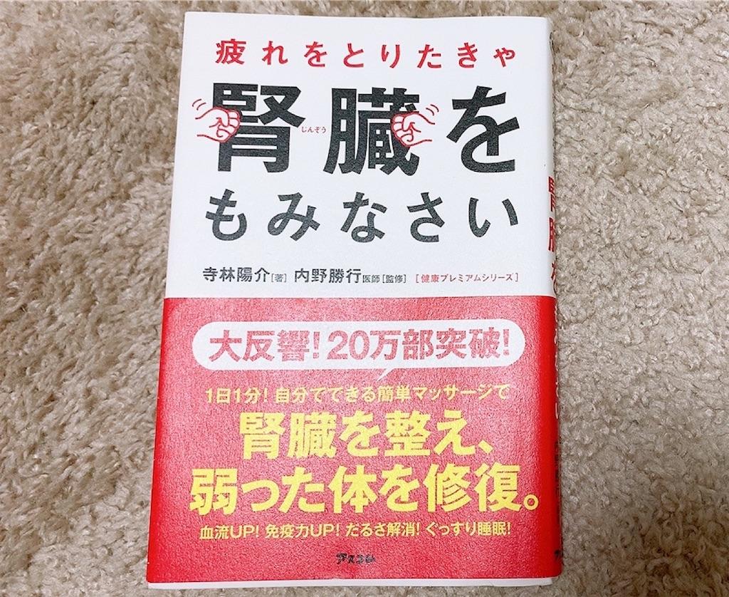 f:id:hirayome:20200316085128j:image