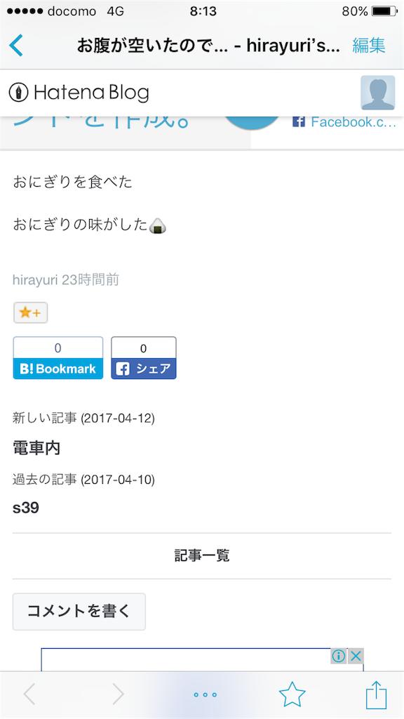 f:id:hirayuri:20170412081409p:image