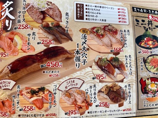 回転寿司のまつりや