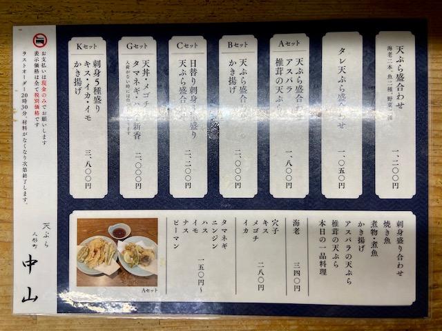 天ぷら中山
