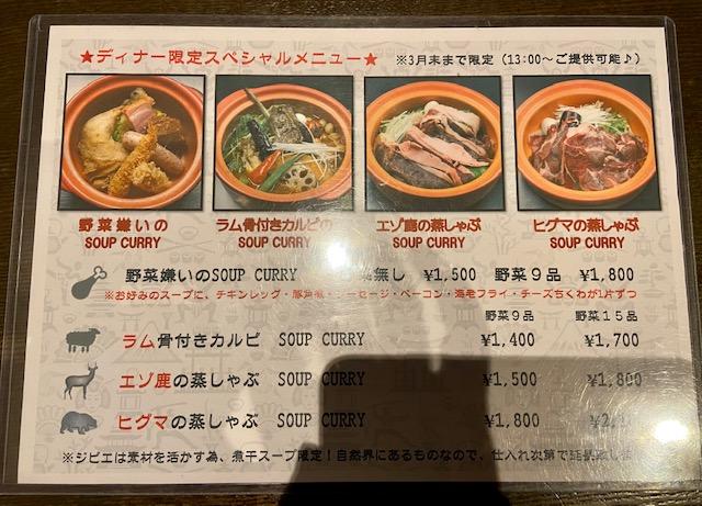 スープカレーしゃば蔵