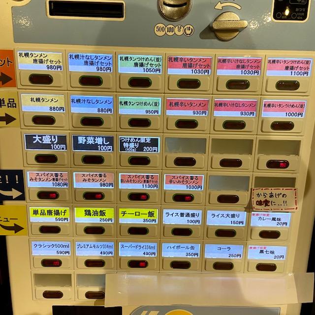 札幌タンメン MEN-EIJI