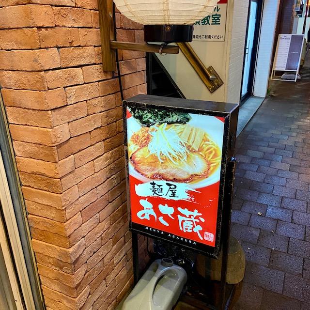 麺屋あさ蔵