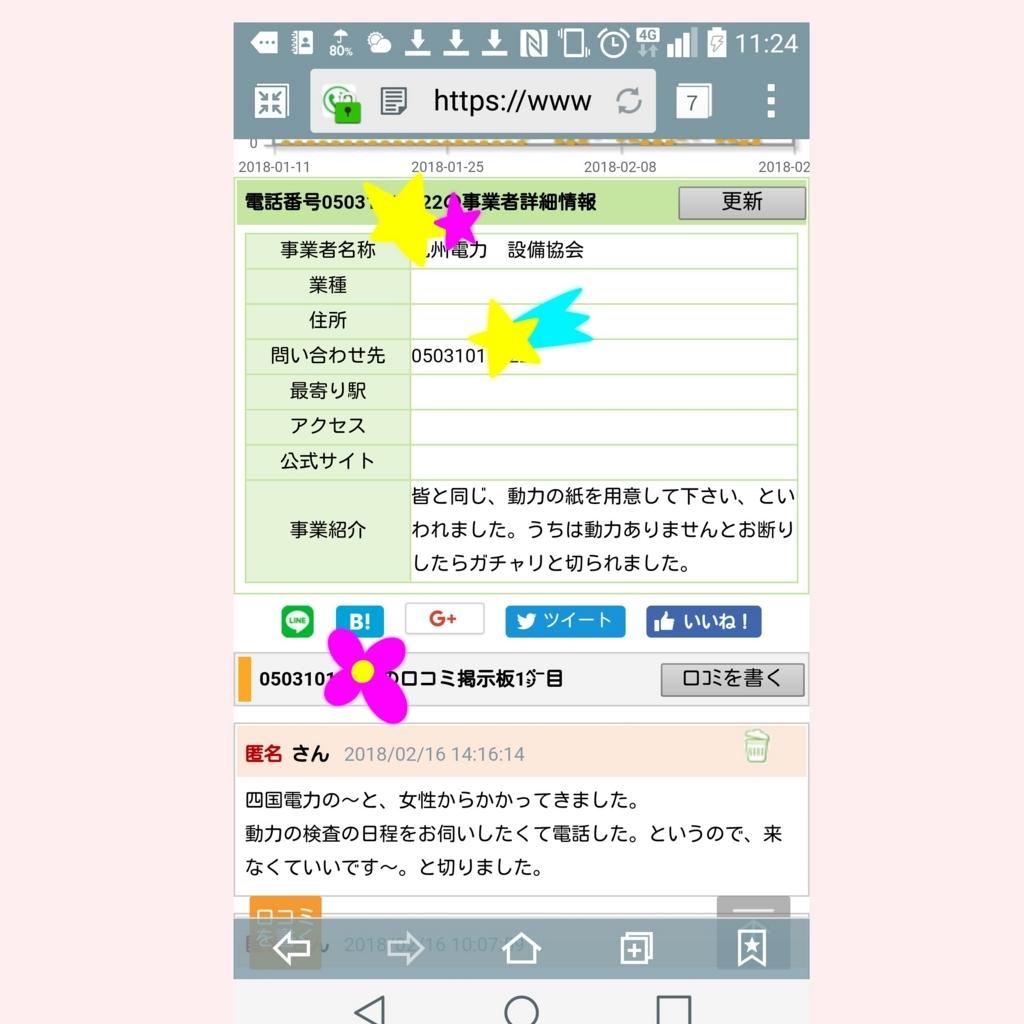 f:id:hiro-964c2:20180219113136j:plain
