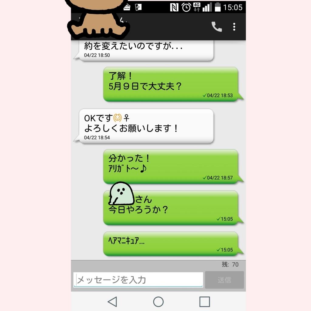 f:id:hiro-964c2:20180426182256j:plain