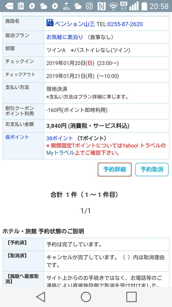 f:id:hiro-964c2:20190111212541p:plain