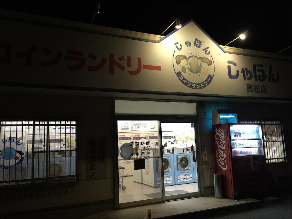 f:id:hiro-asamiya:20160908043310j:image
