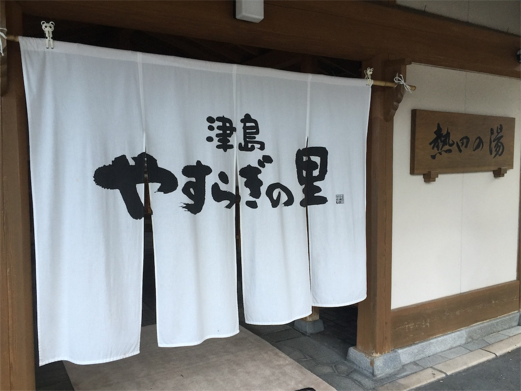 f:id:hiro-asamiya:20160925212043j:image