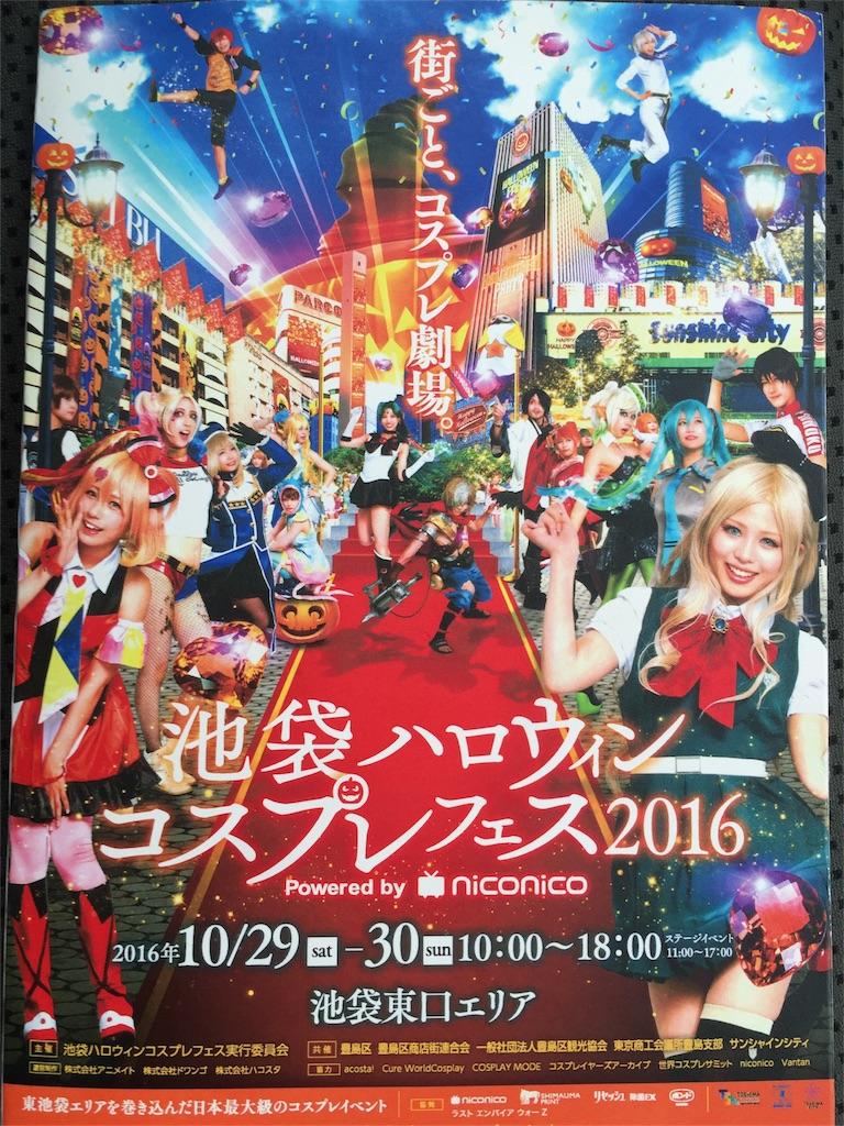 f:id:hiro-asamiya:20161101090512j:image