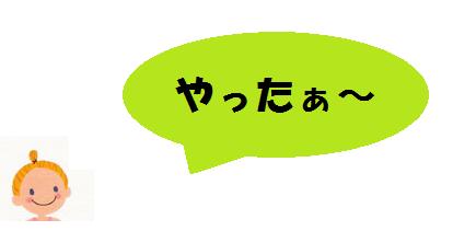 f:id:hiro-beans-attack-no1:20171229172835p:plain