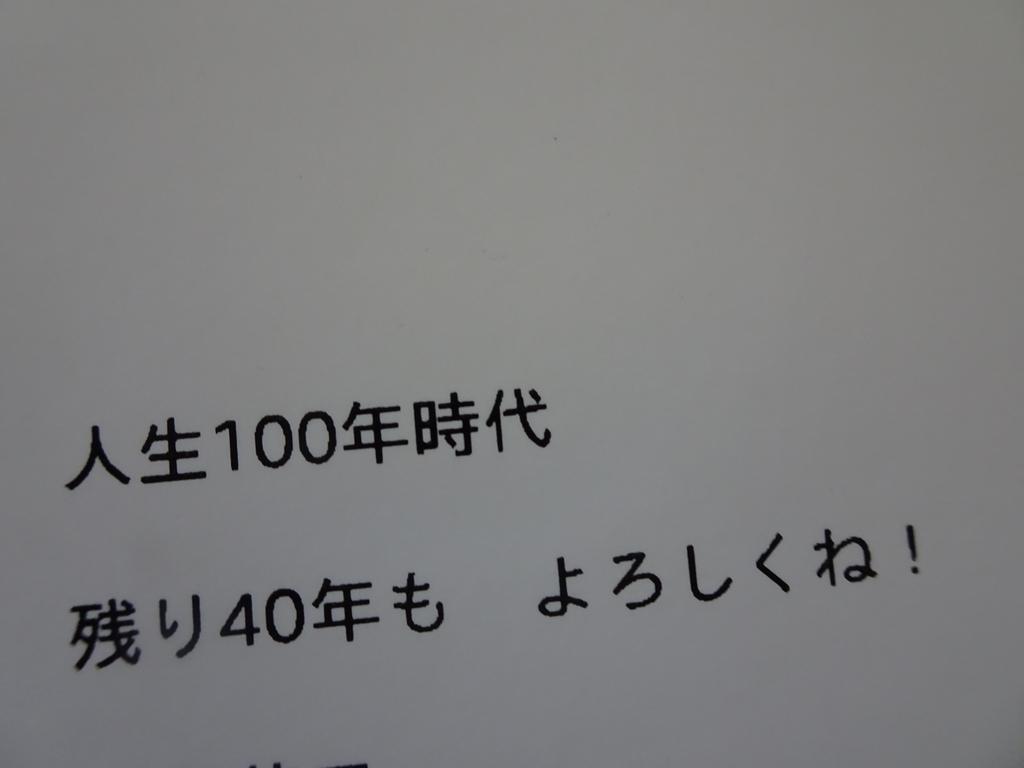 f:id:hiro-beans-attack-no1:20180929210827j:plain