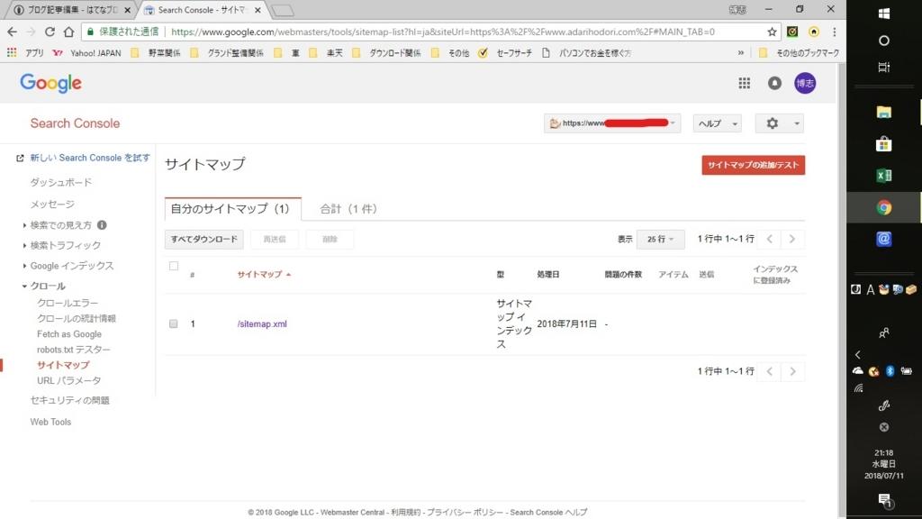 f:id:hiro-hitorigoto:20180721215510j:plain