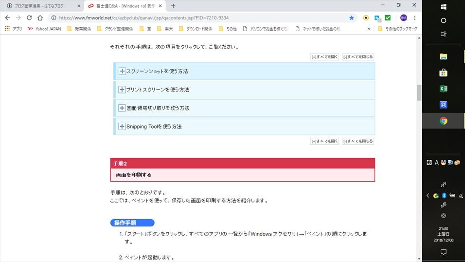 f:id:hiro-hitorigoto:20181208213604j:plain