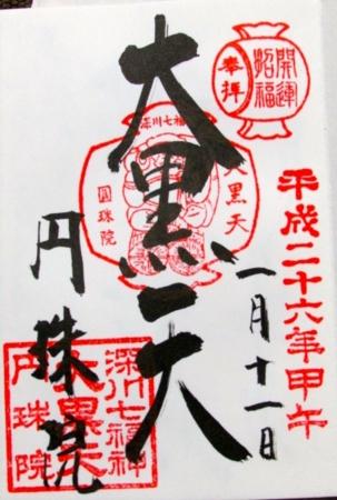 f:id:hiro-jp:20140113155708j:plain