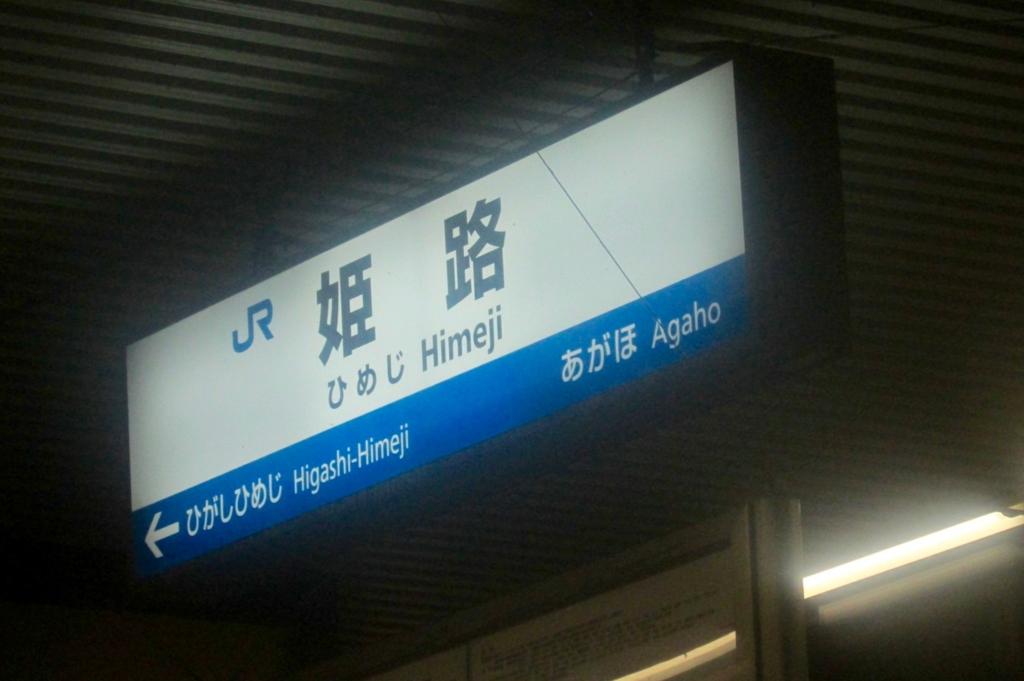 f:id:hiro-jp:20160911233651j:plain